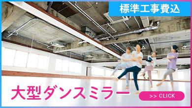 【福岡県限定価格】大型ダンスミラー 標準工事費込