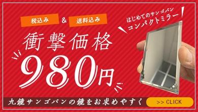 衝撃価格980円お試し鏡