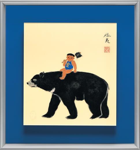 東山魁夷「金太郎」の画像