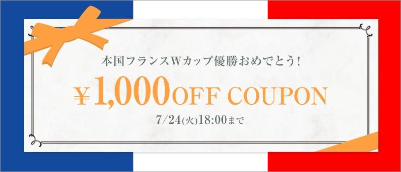 本国フランス優勝 1000円offクーポン
