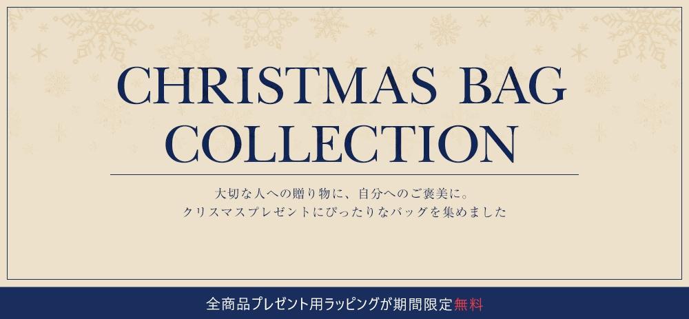 クリスマスアイテム コレクション