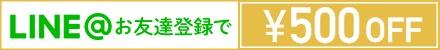 LINE登録で500円オフ