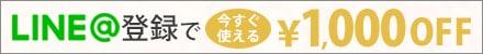 LINE登録で1000円オフ