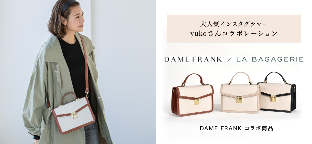 DAME FARNK × LA BAGAGERIE コラボ商品
