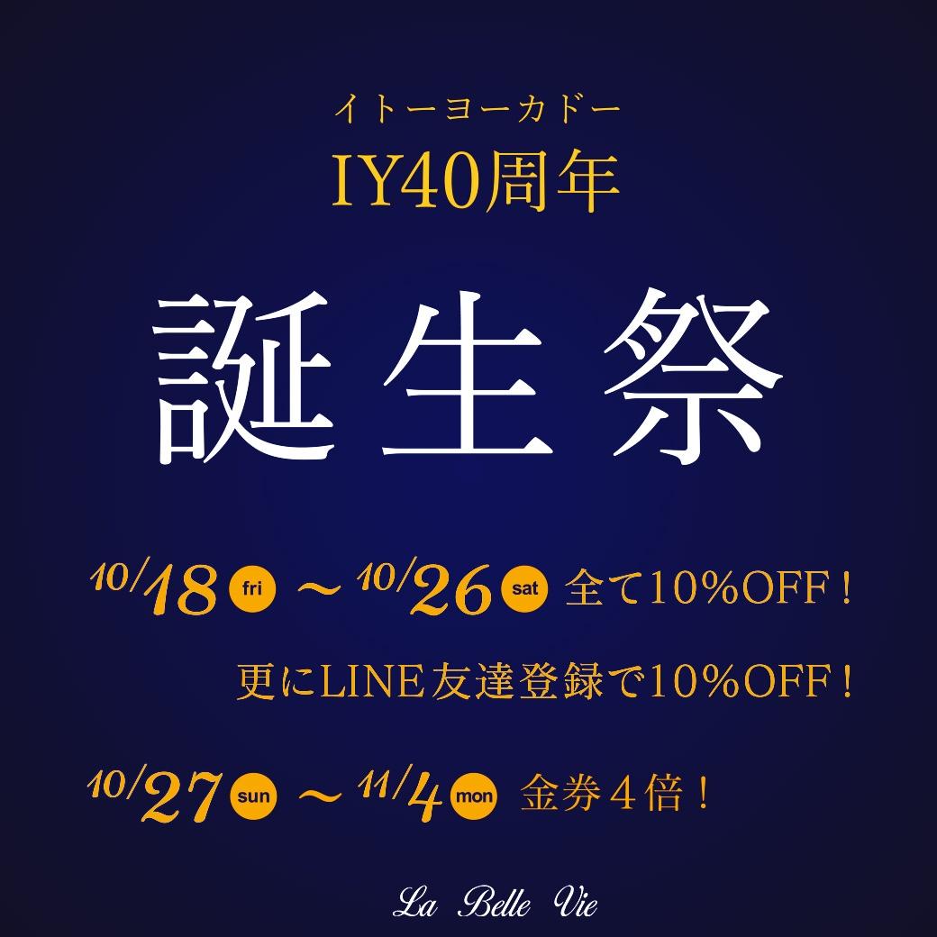 IY40周年誕生祭