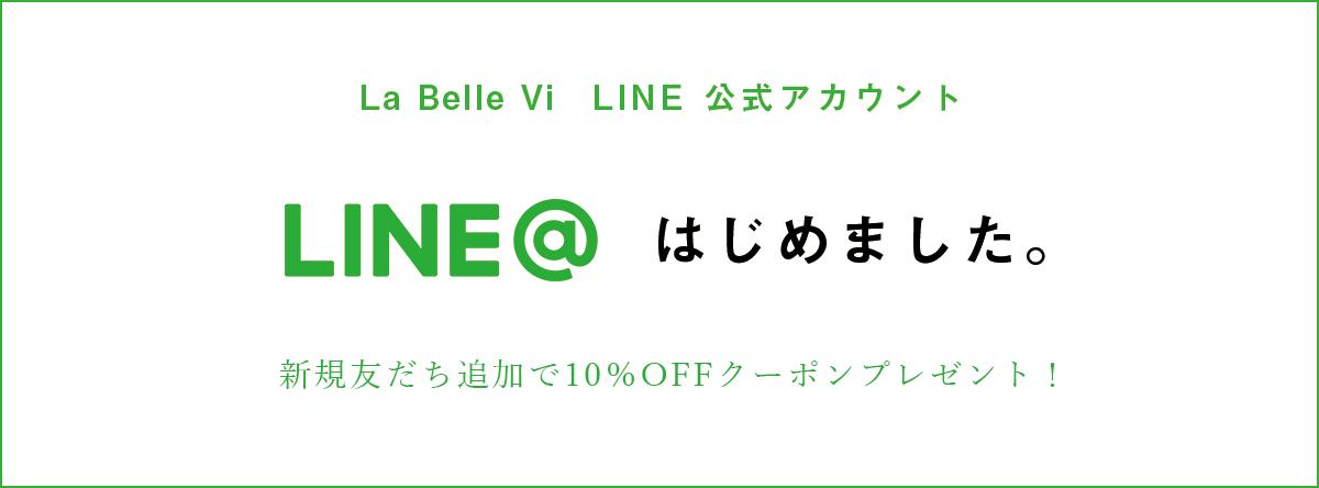 La Belle Vie 公式LINE@始めました。