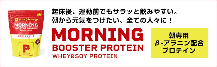 PRINCIPLE MORNING BOOSTER PROTEIN