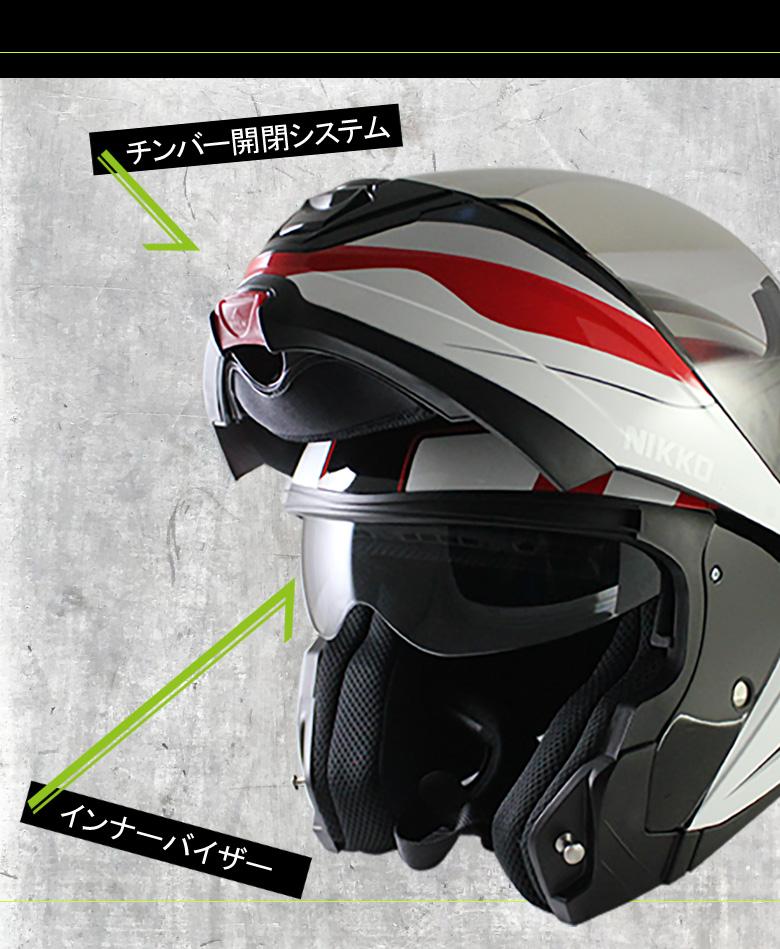 人気のNIKKO(ニッコー)「システムヘルメットN-902 #5 レッド」