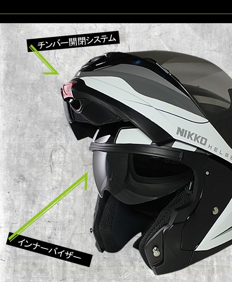 人気のNIKKO(ニッコー)「システムヘルメットN-902 #5 シルバー」