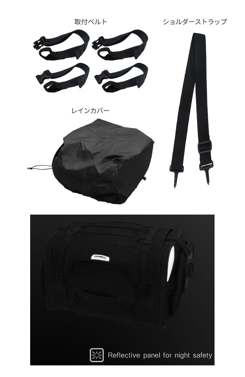 人気のKOMINE(コミネ)ロングジャーニーシートバッグ