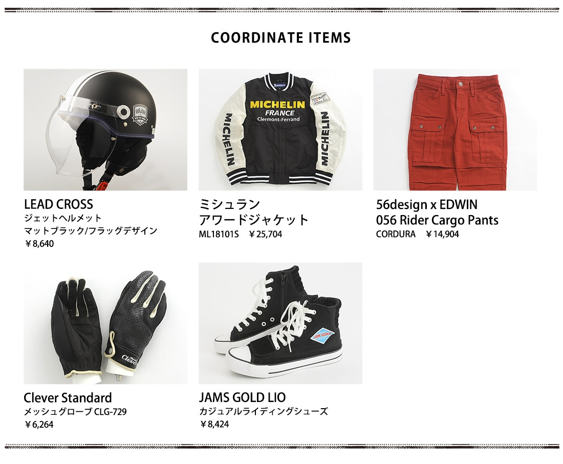 コーディネート | レディースバイク用品店Baico