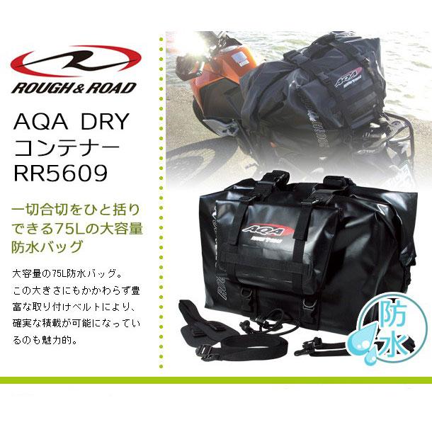 ROUGH&ROAD AQA DRY コンテナー ブラック 容量75L RR5609 女性用レディース/バイク/バッグ/コンテナ/ラフアンドロード/ツーリング/車載/防水/アウトドア/