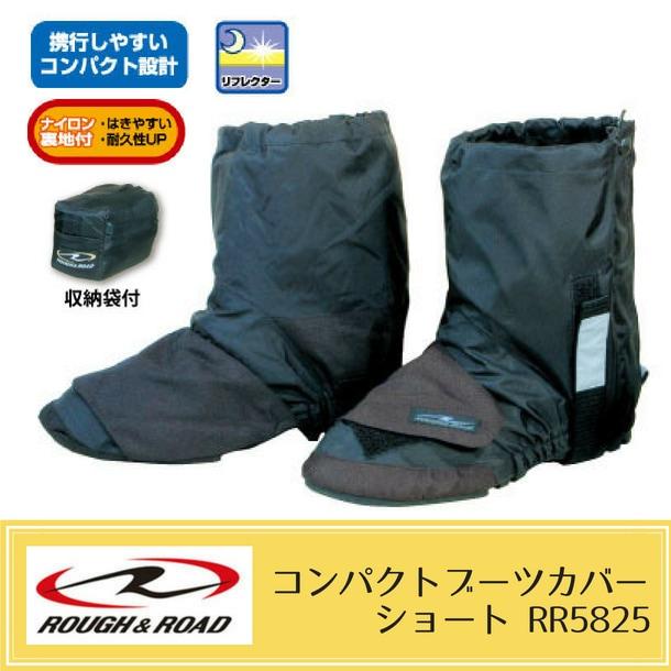 携帯性に優れたコンパクトタイプ! ROUGH&ROAD コンパクトブーツカバー ショート RR5825 レインブーツカバーシューズカバー/雨具/靴/バイク/ラフ&ロード/携帯/レディース/