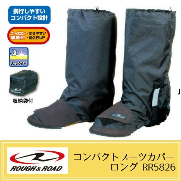 ブーツをすっぽり覆うロングタイプ ROUGH&ROAD R&R ラフ&ロード コンパクトブーツカバー ロング RR5826 女性用レディース/バイク/靴 シューズ/レインブーツカバー/ROUGH&ROAD/ラフ&ロード/ブーツカバー/R&R/