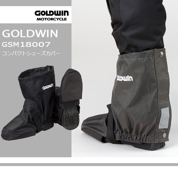 GOLDWIN コンパクトシューズカバー  GSM18007 女性用レディース/バイク/レインウェア/シューズ/靴/カバー/防水/ツーリング/雨具/