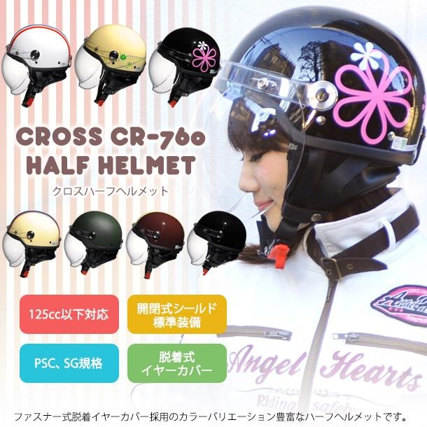 レディースハーフヘルメット