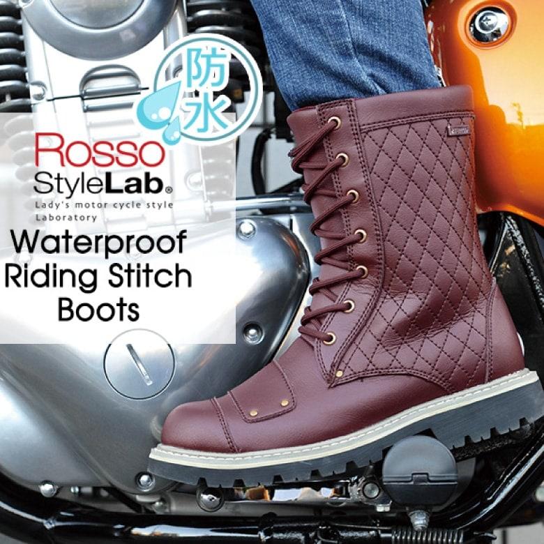 RossoStyleLab 防水ライディングステッチブーツ ROB-205 バイクブーツ/レディース/防水/ロッソスタイルラボ/人気/女性用/おすすめ/
