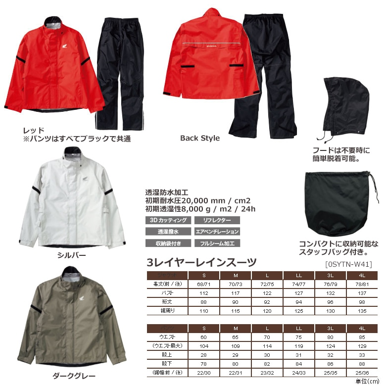 【Honda(ホンダ)】3レイヤーレインスーツ/TN-W41 取寄品