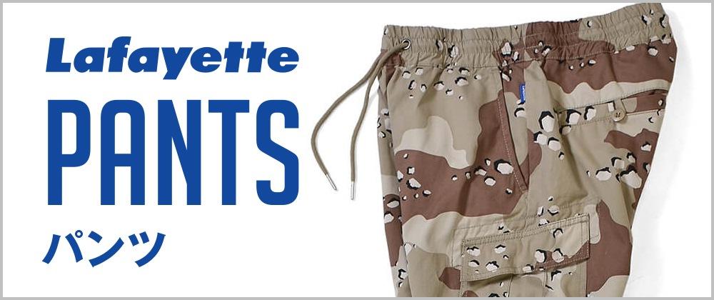 Lafayette パンツ