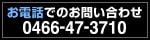 お電話でのお問い合わせ 0466-47-3710
