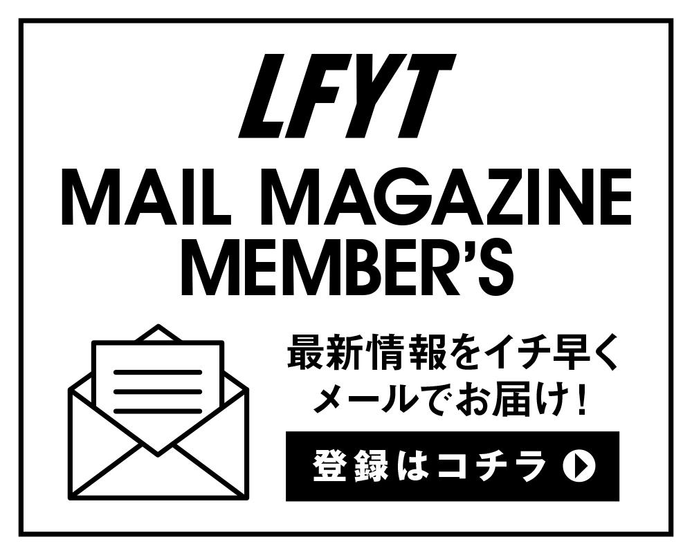 メールマガジン登録/解除