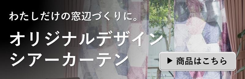 ララカーテンオリジナルデザインレースカーテン