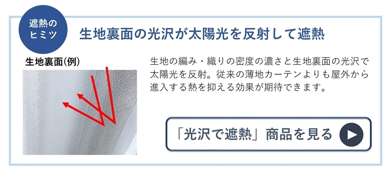 裏面の光沢で効果を出すタイプの遮熱カーテン