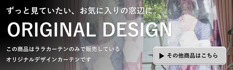 ララカーテンオリジナルデザインカーテン