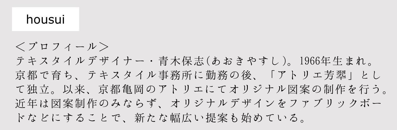 housui紹介