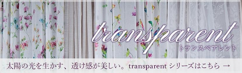 transparent トランスペアレント