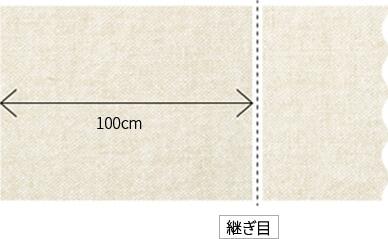 仕上がり幅100cm以上の場合、カーテンに継ぎ目ができます。