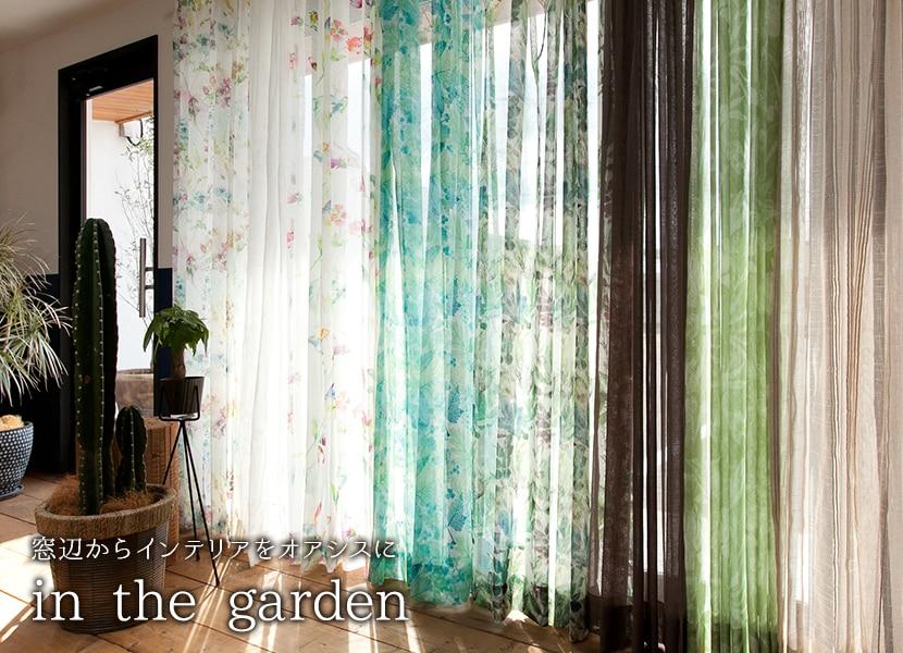 窓辺からインテリアをオアシスに in the garden
