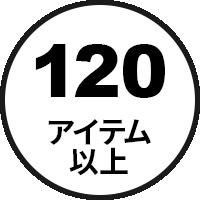 120アイテム以上