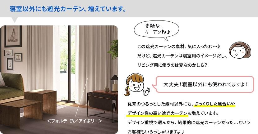 寝室以外にも遮光カーテン、増えています。
