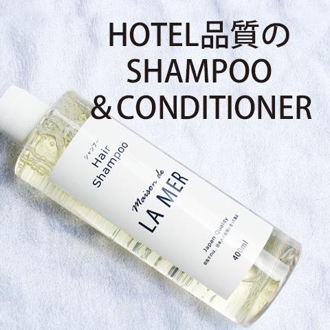HOTEL品質のSHAMPOO&CONDITIONER