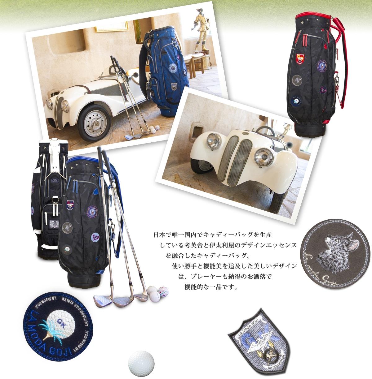 日本で唯一国内でキャディーバッグを生産している考英舎と伊太利屋のデザインエッセンスを融合させたキャディーバッグ。