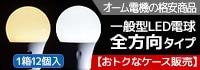 【6個セット販売】オーム電機 一般型全方向配光LED電球 (約260°)
