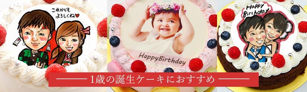 1歳の誕生ケーキにおすすめ