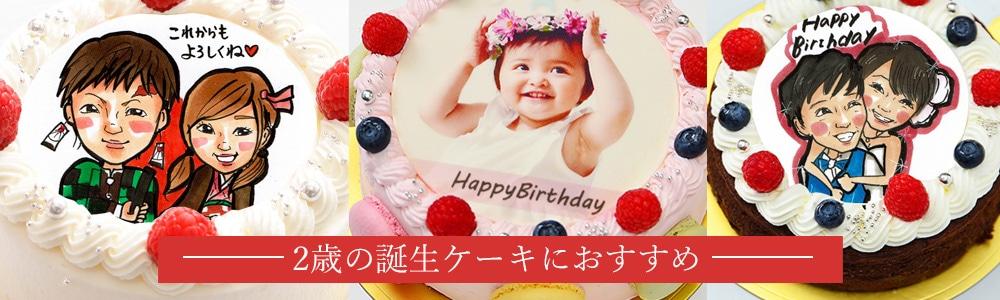 2歳の誕生ケーキにおすすめ