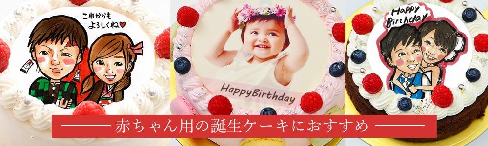 赤ちゃん用の誕生ケーキにおすすめ