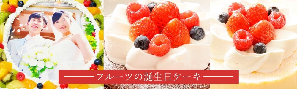 フルーツの誕生日ケーキ