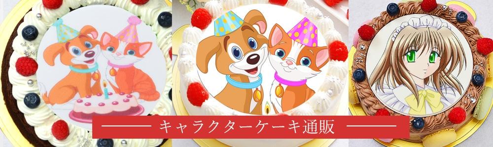 キャラクターケーキ通販