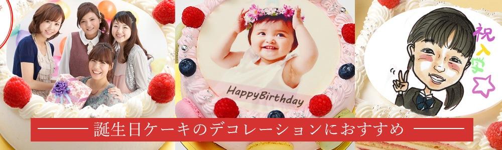 誕生日ケーキのデコレーションにおすすめ