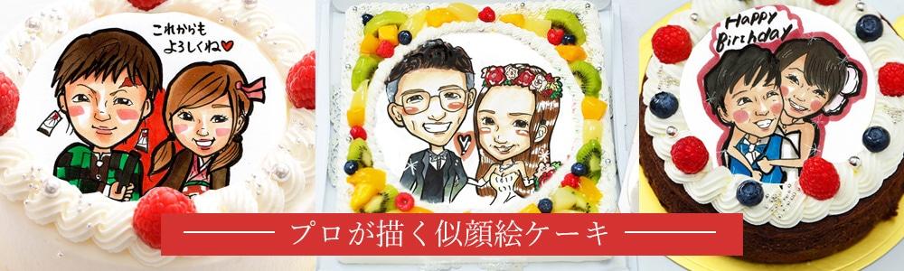 プロが描く似顔絵ケーキ