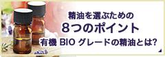 精油を選ぶための8つのポイント 有機 BIO グレードの精油とは?