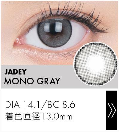 ジェイディグレー14.1mm