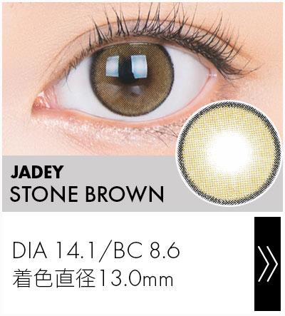 ジェイディストーンブラウン14.1mm