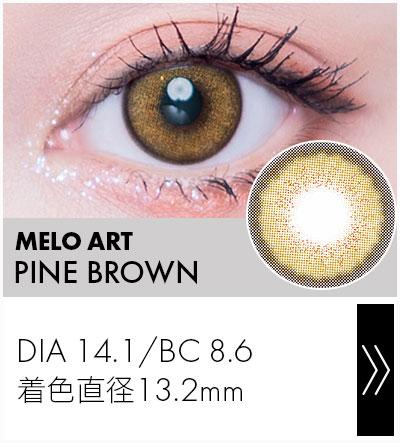 メロアートパインブラウン14.1mm