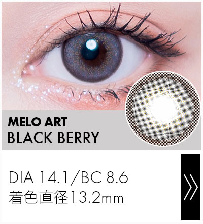 MELO ARTブラックベリー