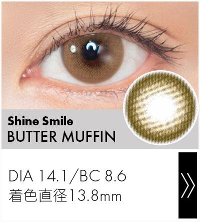シャインスマイルマフィンブラウン14.1mm